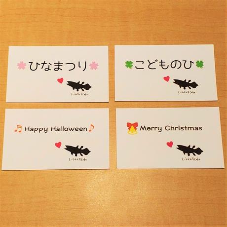 メッセージカード(25種類)
