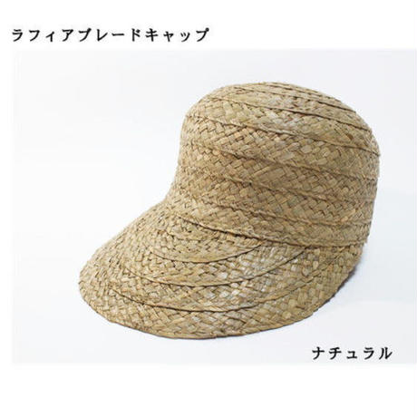 帽子 麦わら帽子 キャップ  ラフィアブレードキャップ