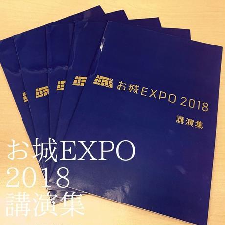 お城EXPO2018 講演集 ※クリックポストでの発送