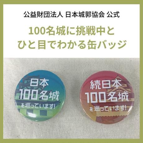 「日本100名城を巡っています!」、「続日本100名城を巡っています!」缶バッジ ※クリックポストでの発送