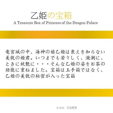 乙姫の宝箱(10ティーパック)(1ティーバッグ 6g)
