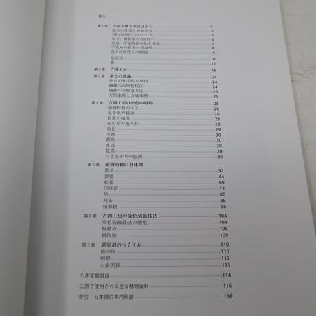 【古本】B3_011 虹色どろぼう―染司よしおかの植物染 /エルマー・ヴァインマイヤー /紫紅社