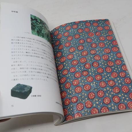 【古本】B3_002 日本の色―植物染料のはなし /吉岡常雄 /紫紅社