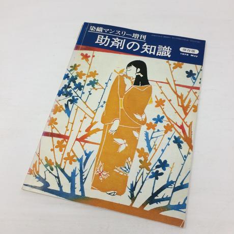 【古本】B102保存版 助剤の知識 染織マンスリー増刊 1979