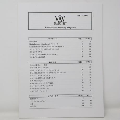 【古本】B2_284 Vav Magasinet VÄVMAGASINET NR2 2004   日本語訳小冊子付