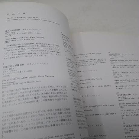 【古本】B3_028 ジャワ更紗 /サントリー美術館 /サントリー美術館