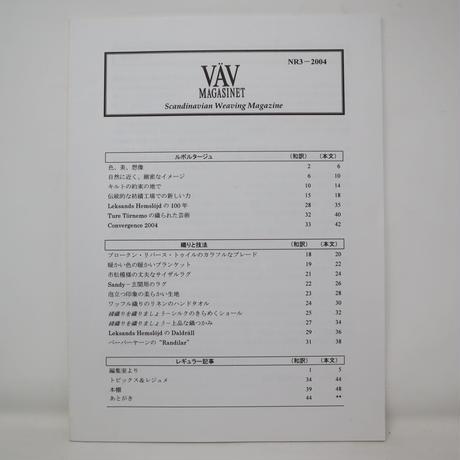 【古本】B2_285 Vav Magasinet VÄVMAGASINET NR3  2004 日本語訳小冊子付