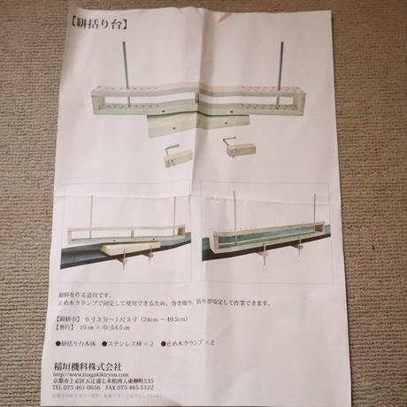 N077【USED】<稲垣> 絣括り台