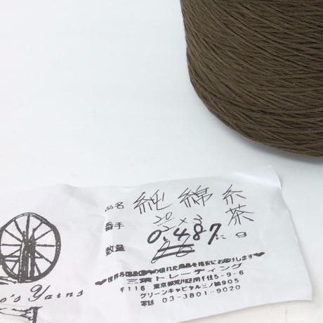 【糸】E0011  純綿糸 三葉トレーディング社 茶