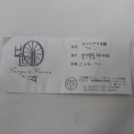 【糸】E061 三葉トレーディング社 カシミヤ4本撚 ワイン  452g(コーンの重さ込み)