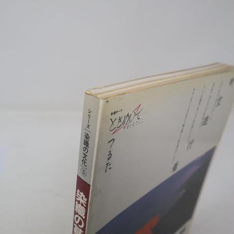 【古本】B3_004 染織の基礎―多種多様な素材と文様 /朝日新聞社 /朝日新聞社