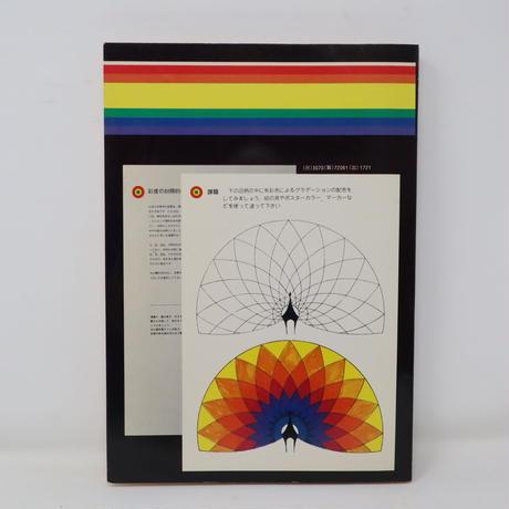 【古本】B3_017 色彩と配色―あなたが作る色彩の本 /太田 昭雄 河原 英介 /グラフィック社