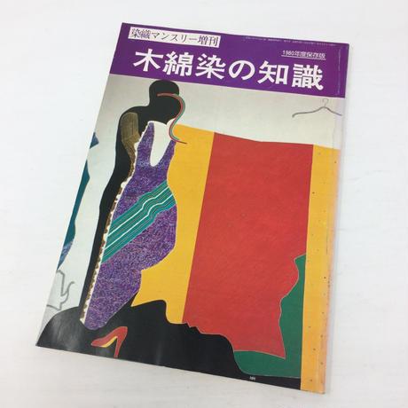 【古本】B106 保存版 木綿染の知識 染織マンスリー増刊 1980