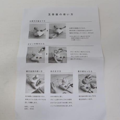 N047【USED】WOOL WINDER 玉巻き
