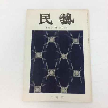 【古本】B103 民藝 民芸 254号 二月号  1974