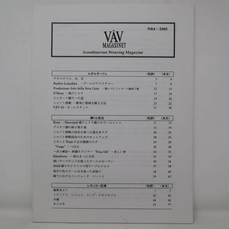 【古本】B2_144 Vav Magasinet VÄVMAGASINET NR4 2005 日本語訳冊子付