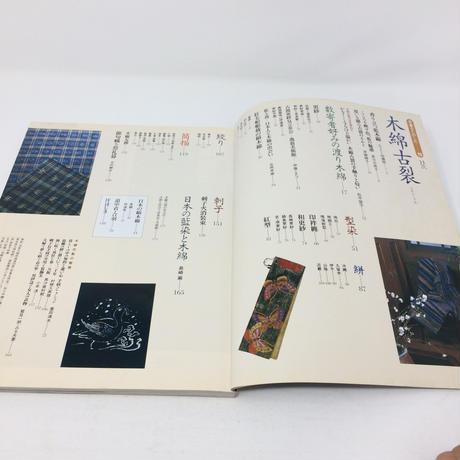 【古本】B072 別冊太陽 骨董をたのしむ7 ちりめんこぎれ 12もめんこぎれ 2冊セット