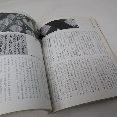 【古本】B3_005 日本の美術 No.7 染 1966年 11月号 /東京国立博物館 /至文堂