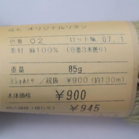 【糸】E030 麻糸 ておりや/TEORIYA オリジナルリネン  85g×9本セット