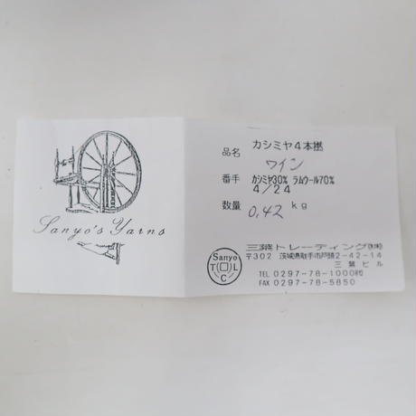 【糸】E053  三葉トレーディング社 カシミヤ4本撚 ワイン  440 g(コーンの重さ込み)