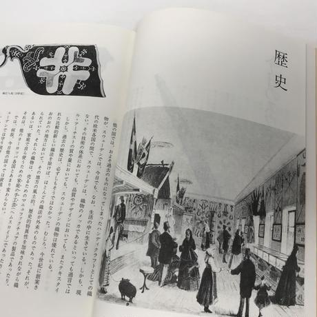 【古本】B312 家庭のスウェーデン織/ 山梨幹子