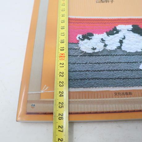 【古本】B3_030 木枠で手織り―スウェーデンスタイルで始めましょう /山梨幹子 /文化出版局