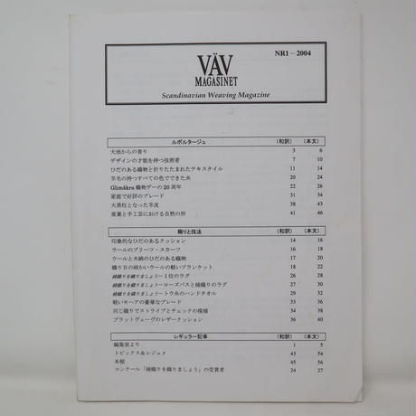 【古本】B2_283 Vav Magasinet VÄVMAGASINET NR1 2004  日本語訳小冊子付