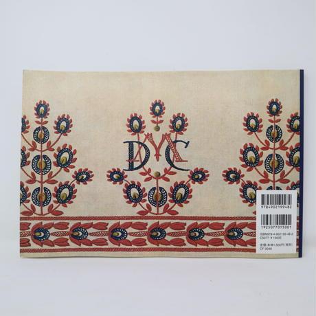 【古本】B2_115 刺しゅうで旅するヨーロッパ 5  エキゾチックなユーゴスラビア アンティークDMC復刻図案シリーズ