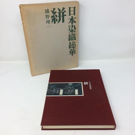 【古本】B118 日本染色総華 絣 浦野理一 / 文化出版社