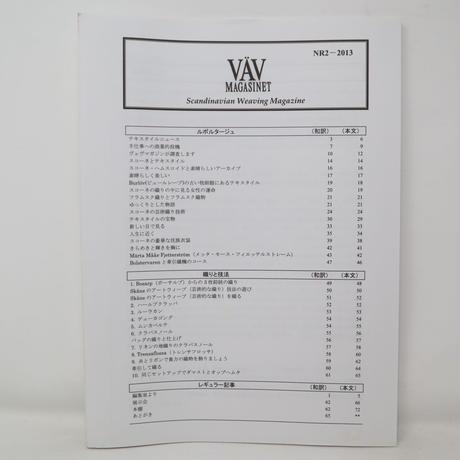 【古本】B2_158 Vav Magasinet VÄVMAGASINET NR2 2013 日本語訳冊子付