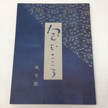 【古本】B083 包むこころ 風呂敷 清翠会