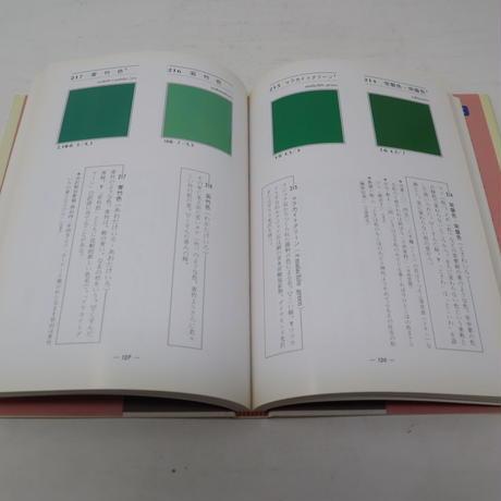 【古本】B3_014 色の手帖―色見本と文献例でつづる色名ガイド /尚学図書 /小学館