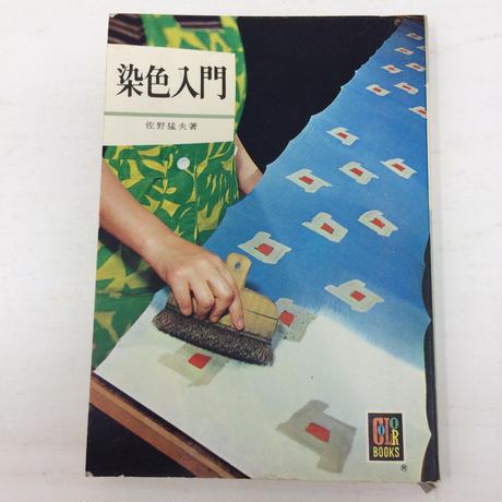 【古本】B088 染色入門 /  佐野猛夫