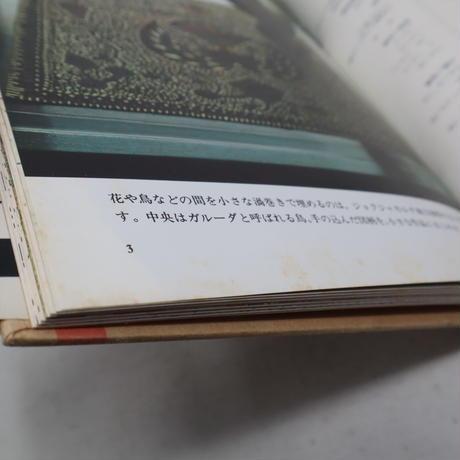 【古本】B3_027 ジャワ更紗 手づくりの暮らし /文化出版局編集部 /文化出版局