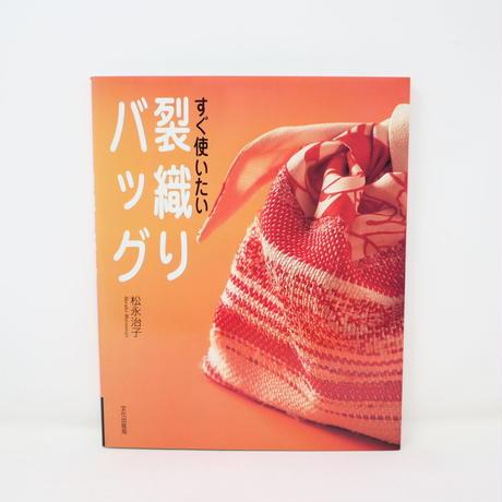 【古本】B2_66  すぐ使いたい 裂織りバッグ /松永治子
