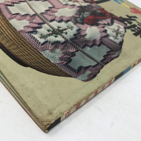【古本】B280  スエーデン刺繍/婦人会手芸書