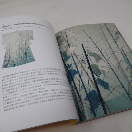 【古本】B3_015 工芸館名品集 染織 /東京国立近代美術館