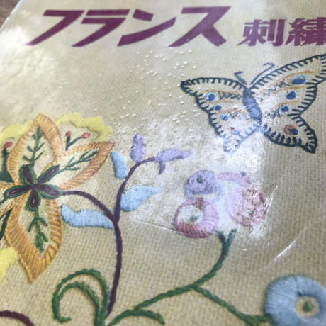 【古本】B281  フランス刺繍 /雄鶏社刊