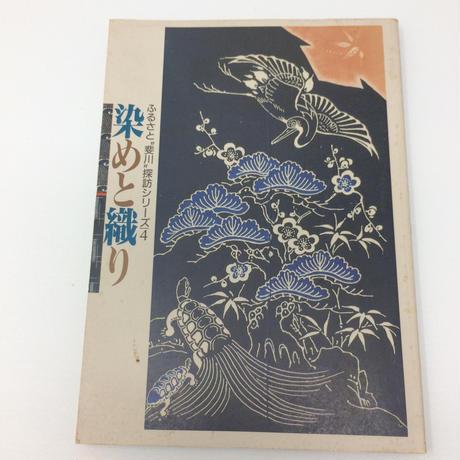 【古本】B094 ふるさと斐川探訪シリーズ4 染めと織り /多々納弘光