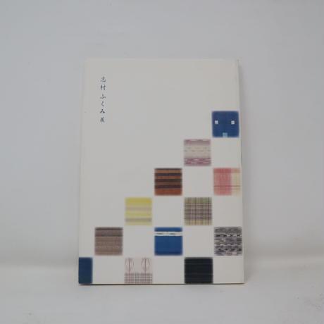 【古本】B3_013 志村ふくみ展 /しぶや黒田陶苑