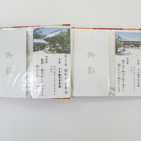 四国霊場八十八ヶ所 御影入(赤)