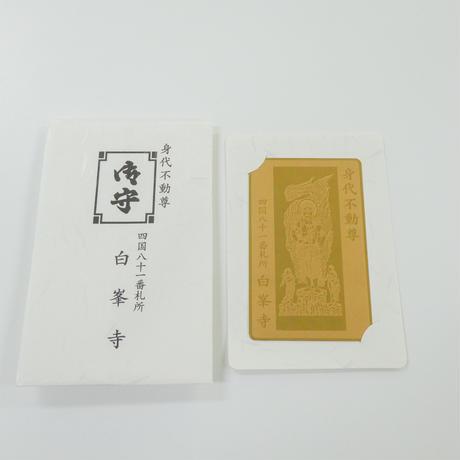 身代不動カード守り