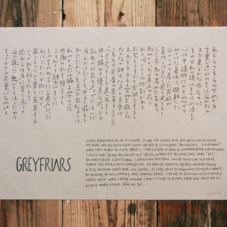 スコットランド七編詩「Greyfriars」