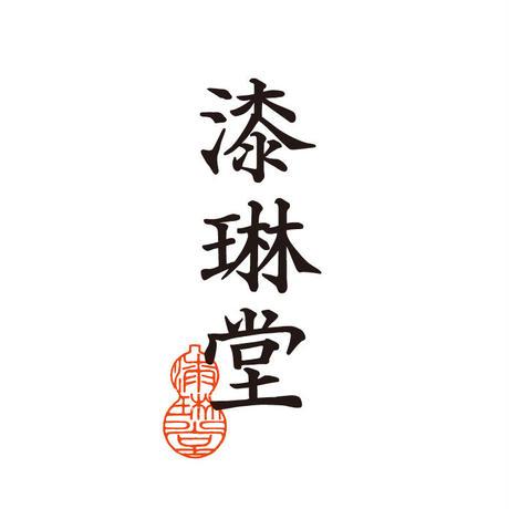 漆琳堂(お椀や うちだ)