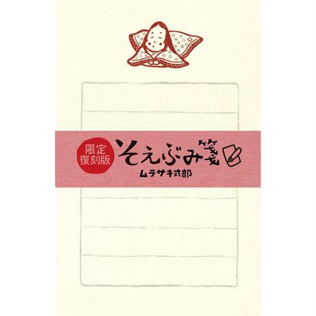 LH51そえぶみ箋 ムラサキ式部  EC020