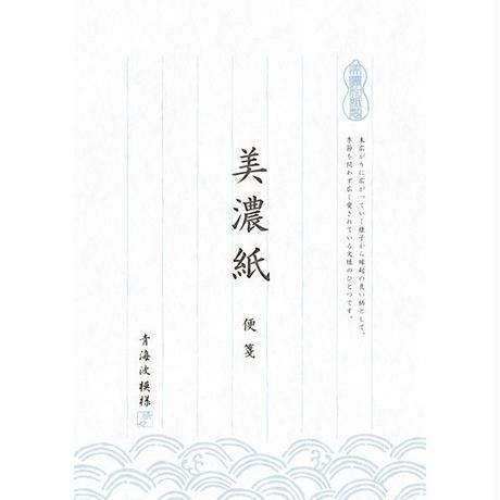 LB103 美濃紙 便箋 青海波模様 純白