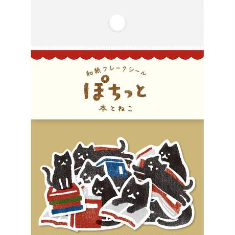 QSA55 和紙フレークシール ぽちっと 本とねこ (04134)