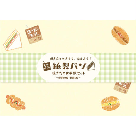 LLL334 紙製パン 焼きたてお手紙セット 惣菜パン