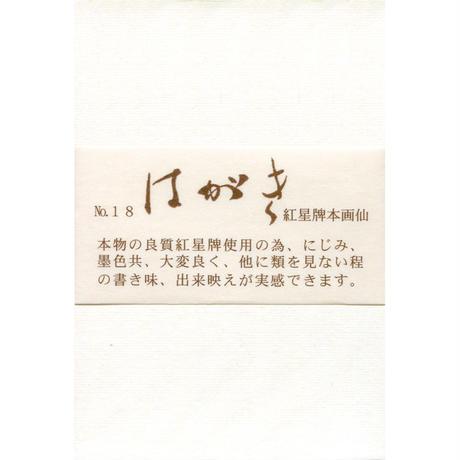 HWH4 はがき紅星牌本画仙NO.18 100枚入