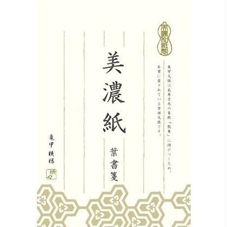 HK88 美濃紙 葉書箋 亀甲模様